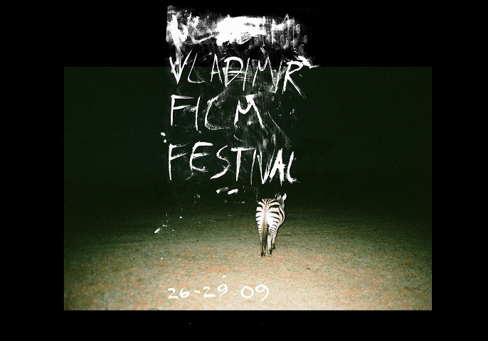 Poziv na volontiranje za 8. Vladimir Skate Film Festival